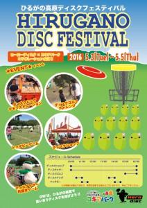 ディスクフェスティバル2016(修正済)