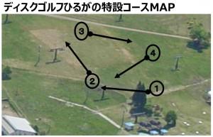 7.23ディスクゴルフコースマップ (2)