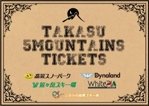 TAKASU 5MOUNTAINS TICKET
